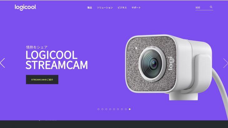 ロジクールのウェブカメラが人気な理由は?おすすめの商品も紹介。