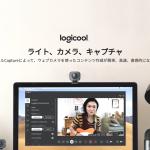 ロジクールのウェブカメラの使い方は?誰でも簡単に使えるカメラは?