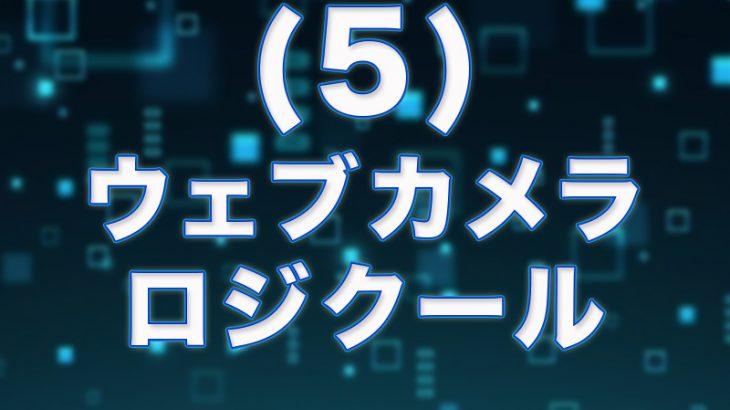 5.ウェブカメラ ロジクール