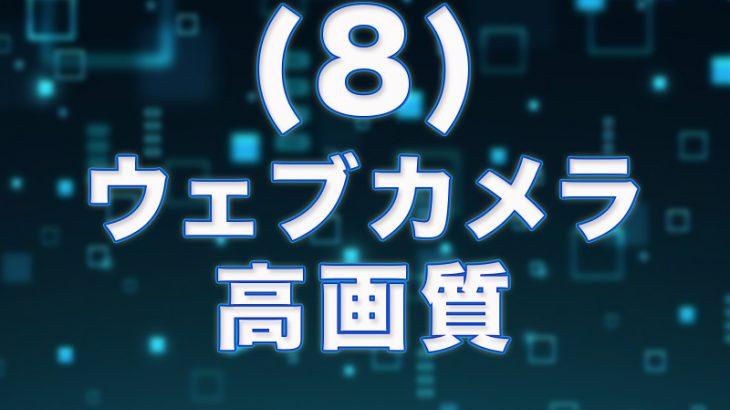 8.ウェブカメラ高画質